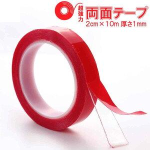【全品P10倍! 8/9 1:59まで】 両面テープ 超強力 はがせる 繰り返し利用できる 透明 薄い 強力 幅 2cm 長さ 10m 厚さ 1mm 魔法両面テープ 魔法テープ マジックテープ