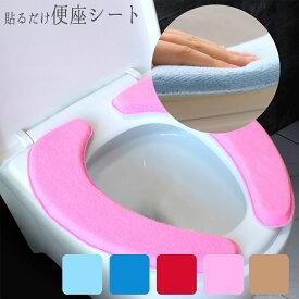 【送料無料】便座シート 厚手 極ふわ 洗える 便座カバー 貼る トイレ 吸着 カバー シート トイレグッズ トイレ用品 無地 O型 U型 抗菌