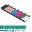 【送料無料】 USB タイプc 変換 USB3.0 Type-A to Tyape-c 変換アダプタ コネクタ C ハブ ケーブル データ転送 充電