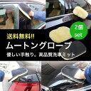 【送料無料】洗車 ムートングローブ 2個セット 洗車グッズ 洗車用品 ムートン グローブ 自動車 バイク カー用品 ポイ…