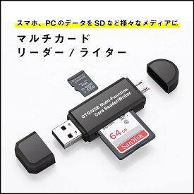 【送料無料】 SDカードリーダー USB メモリーカードリーダー MicroSD マルチカードリーダー SDカード android スマホ タブレット