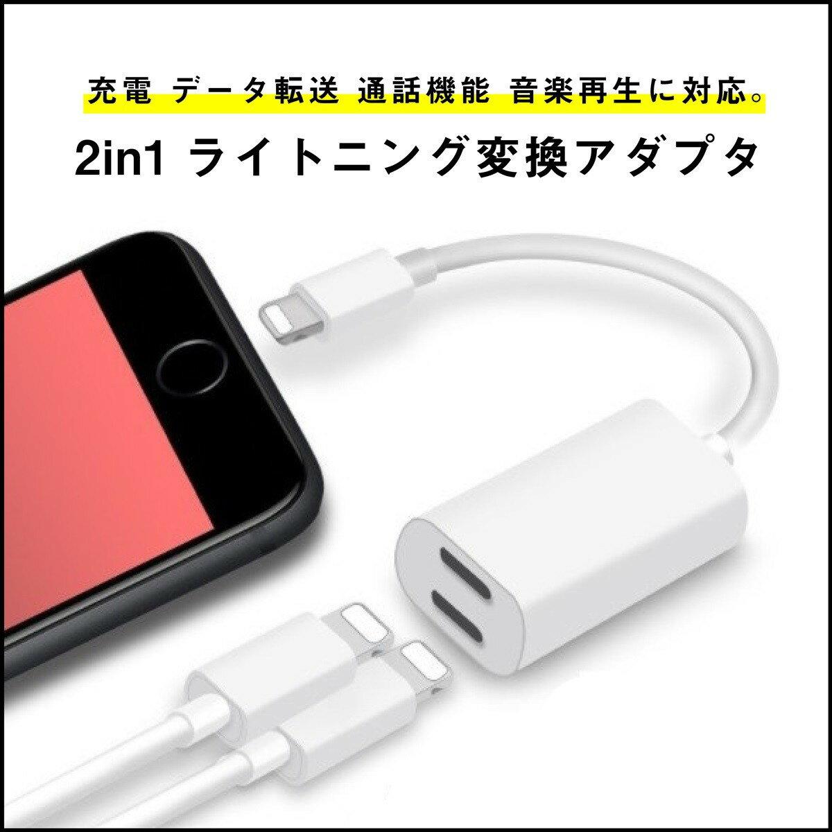ライトニング 変換アダプタ 2in1 lightning ケーブル イヤホン 充電 データ転送 通話機能 音楽再生 iPhone X 8 7 Plus 対応