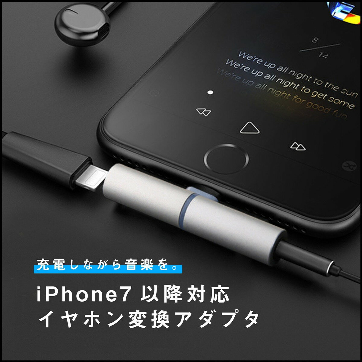 iPhone イヤホン変換 ライトニングケーブル 3.5mm 2in1 変換アダプタ アイフォン 7/7plus iPhone 8/8plus iPhone X 音楽聞きながら充電