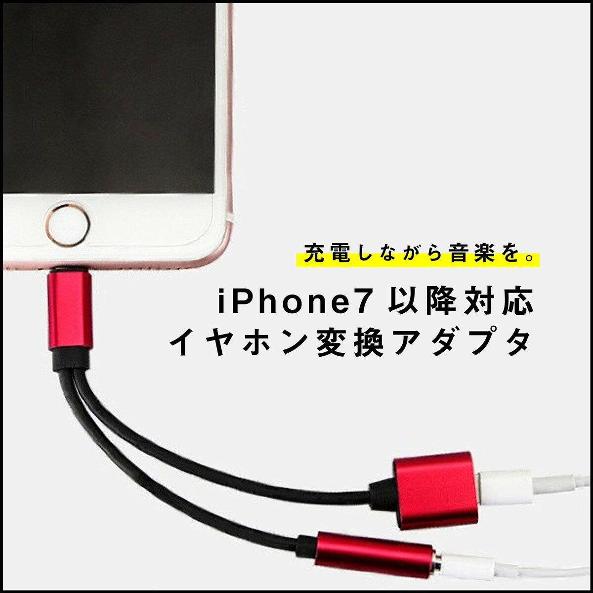 iPhone7 イヤホン 変換 ライトニングケーブル 3.5mm 2in1 変換アダプタ アイフォン 7/7plus iPhone 8/8plus iPhone X 音楽聞きながら充電