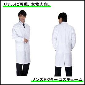 【送料無料】 ドクター コスプレ メンズ 白衣 大きめ 男性 コスチューム ハロウィン 本物志向 医者 ポイント消化
