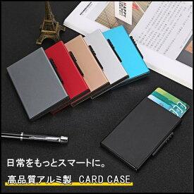 【送料無料】 カードケース スリム クレジットカード ケース メンズ レディース 軽量 アルミ 薄型 ポイント消化