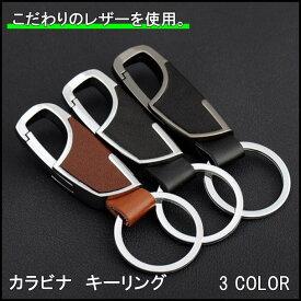 【送料無料】カラビナ キーホルダー おしゃれ レザー 鍵 メンズ レディース キーリング シンプル ポイント消化 ギフト