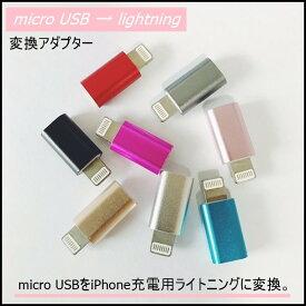 microUSB to lightning 変換アダプタ ライトニング iPhone 変換コネクタ xperia x macbook充電 Xperia XZs XZ macbook Nexus