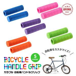 【送料無料】自転車 グリップ 交換 左右 2個セット 自転車パーツ ハンドグリップ 単色 かわいい おしゃれ マウンテンバイク ロードバイク クロスバイク ハンドル 握りやすい フィット ギフ