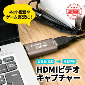 【送料無料】HDMI キャプチャーボード USB3.0 ビデオキャプチャカード HD 高解像度出力 高画質 コンパクト ゲーム 配信 会議 ライブ 実況 オンライン 持ち運び