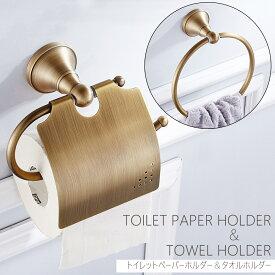 【送料無料】トイレットペーパーホルダー タオルハンガー セット 真鍮 ゴールド おしゃれ かわいい アンティーク レトロ 収納 カバー タオル掛け 洗面所 アイアン インテリア ギフト