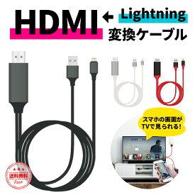 【送料無料】 HDMI 変換ケーブル Lightning HDMIケーブル iPhone テレビ 接続 動画視聴 高解像度 iPad 対応 ライトニングケーブル スマホ ゲーム カーナビ TV 在宅 テレワーク おうち時間 iPhone11 X HDMIケーブル