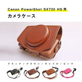 【送料無料】 Canon PowerShot SX720 HS カメラケース キャノン パワーショット カメラカバー カメラバッグ レザーケース 一眼 デジカメ 合成革 カバー ケース バッグ