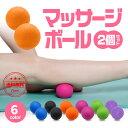 【送料無料】マッサージボール 2個セット ストレッチボール トリガーポイント ヨガボール 肩こり 腰痛 ラクロスボール…