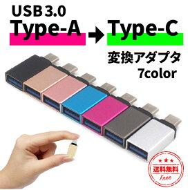 【P10倍★お得なクーポン有り 3/11 1:59迄】USB タイプc 変換 USB3.0 Type-A to Tyape-c 変換アダプタ コネクタ C ハブ ケーブル データ転送 充電