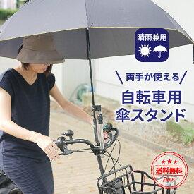 【送料無料】1000円ポッキリ 傘スタンド 自転車 傘ホルダー 傘 固定 おすすめ スリム 自転車用傘スタンド 工具不要 雨 傘立て 自転車ハンドル ママチャリ