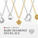 ネックレス ダイヤモンド 送料無料 一粒 ゴールド ホワイトデー プレゼント 日本製 ダイヤ 誕生日プレゼント プレゼン…