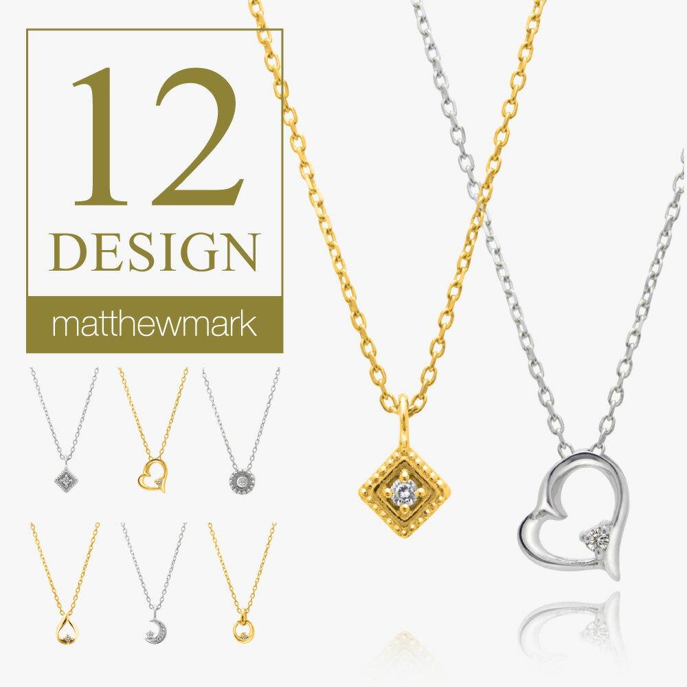 ダイヤモンド ネックレス ダイアモンド 送料無料 一粒 ゴールド イエローゴールド 日本製 MADE IN JAPAN プレゼント 大人 彼女 ギフト 女性 マシューマーク レディース 夏 シンプル スライド チェーン