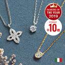 【P10倍】高評価13,000件超イタリア製 ネックレス Xmas クリスマス プレゼント チェーン レディース シンプル ジュエ…