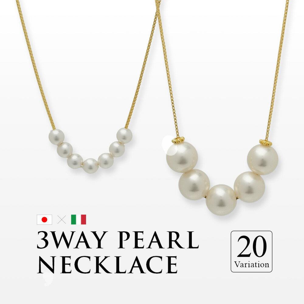 3way パールネックレス カジュアル ネックレス パール 真珠 カスタム 自由 パール 貝パール 1粒 3粒 スライドチェーン 5粒 7粒 三粒 五粒 シンプル レディース プレゼント ホワイトデー