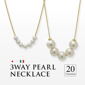 3way パールネックレス カジュアル ネックレス パール 真珠 カスタム 自由 パール 貝パール 1粒 3粒 スライドチェーン 5粒 7粒 三粒 五粒 シンプル レディース プレゼント