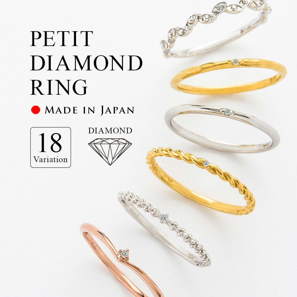 華奢リング レリーフリング ダイヤモンド ダイヤ ゴールド プラチナ イエローゴールド ピンクゴールド 日本製 MADE IN JAPAN 送料無料 プレゼント 大人 彼女 ギフト 女性 マシューマーク レディース 5号 7号 9号 11号 13号 15号 指輪 冬 シンプル ホワイトデー