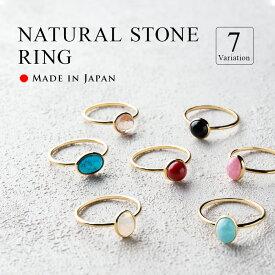 天然石リング 日本製 リング 指輪 レディース おしゃれ シルバー ゴールド クリスマス Xmas アクセサリー acc ジュエリー シンプル 重ね付け セット プレゼント 大人 ギフト サイズ 5号 7号 9号 11号 13号 15号 ri_natural01