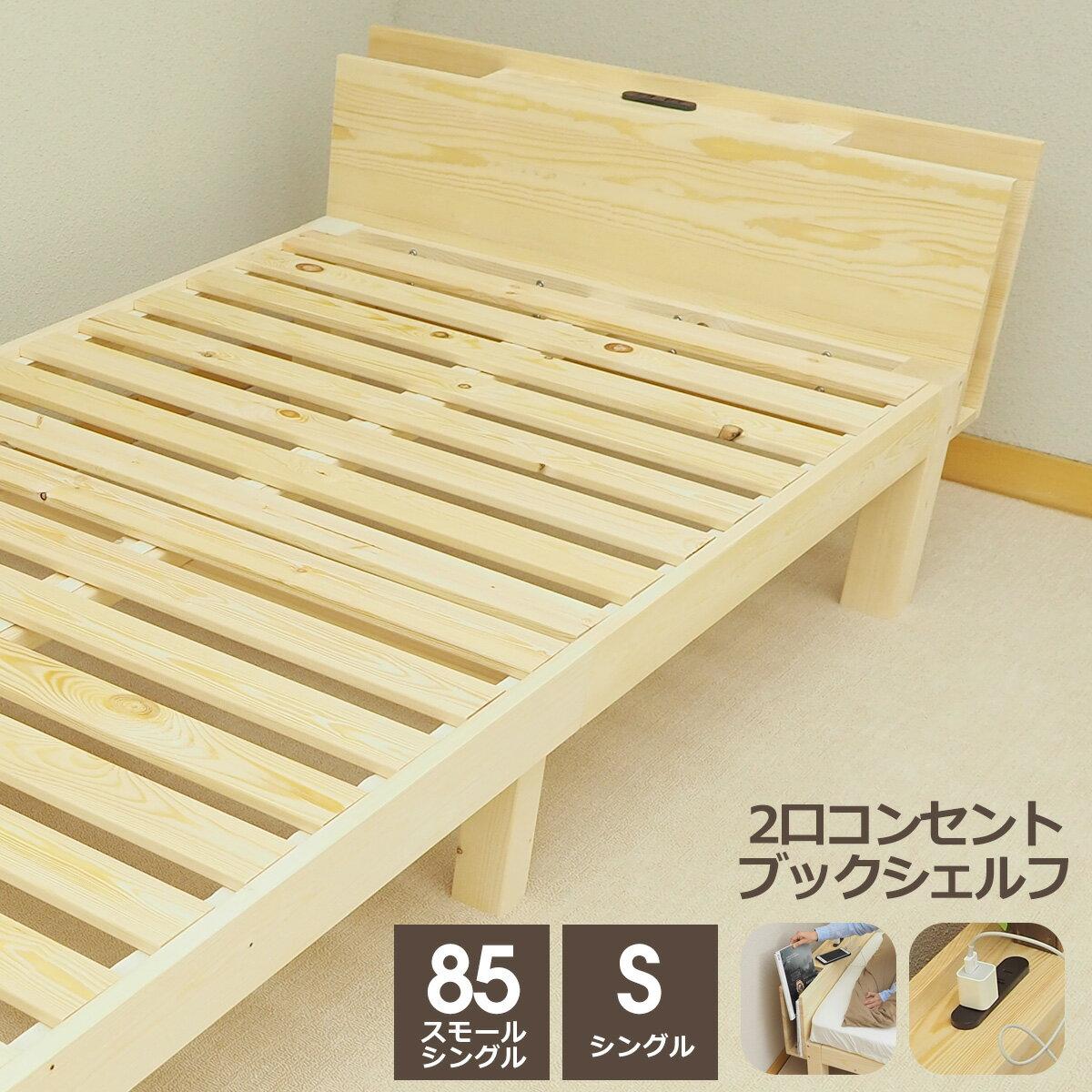 北欧パイン 無垢材 木製ベッドフレーム CN0602 (シングル)または(85スモールシングル)