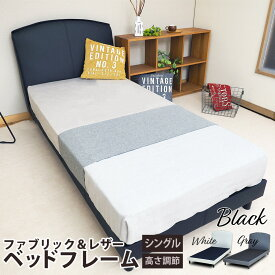 レザーベッドフレーム ファブリックベッドフレーム 布製 革製 シングル HB付き イージーケア ホワイト グレー ブラック DF8402 DF8402