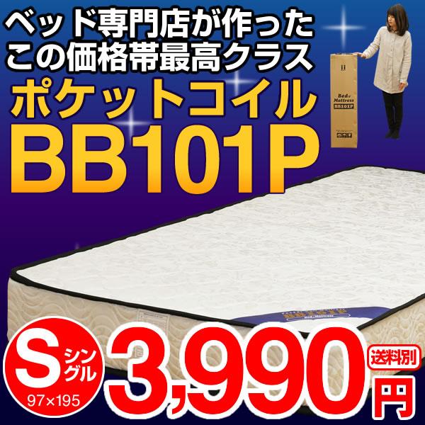 【3,990円】BB101P マットレス ポケットコイル シングル