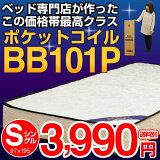 マットレスポケットコイルシングルBB101P【送料無料】【プライオリティ対応】