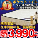 【緊急価格!3,990円】BB101P マットレス ポケットコイル シングル