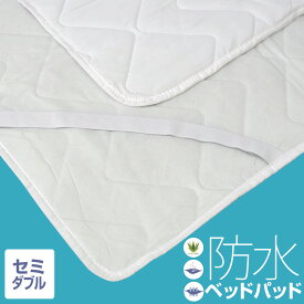 防水 ベッドパッド スペイン製 セミダブル おねしょパッド ALTA-PU