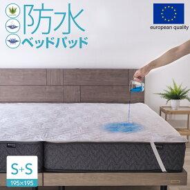 防水 ベッドパッド スペイン製 シングル+シングル キング おねしょパッド ALTA-PU