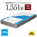 超高密度 3ゾーン ポケットコイル マットレス ダブル ベッドマットレス EN234PN エッジサポート Hゾーン