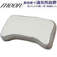 枕−ムーン低反発フォーム新技術で通気性を確保した低反発枕横向き横寝いびき