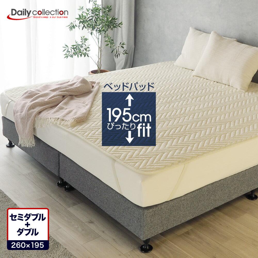 洗えるベッドパッド デイリーコレクション ベッドパッド 2台用サイズ セミダブル+ダブルキナリ ファミリーサイズ ワイドキング