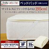 デイリーコレクションベッドパッド2台用サイズシングル+セミダブルキナリワイドキングファミリーサイズワイドキング