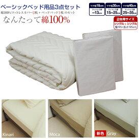 ベッド用品3点セット 2台用サイズ シングル+シングル GBB3キナリ モカ ワイドキング シングル2枚 ファミリーサイズ ベッドカバー ワイドキング 無地 BOXシーツ 綿100%