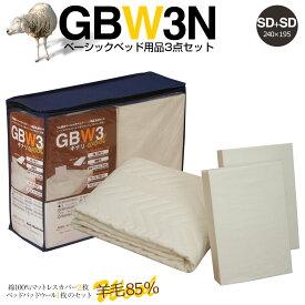 【セミダブル+セミダブル】2台用 ベッド用品3点セット マットレスカバー ウールベッドパッド 3点セット GBW3Nキナリ