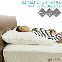 デイリーコレクションマイクロファイバースクエアピロー枕まくらSQ8080cm×80cm
