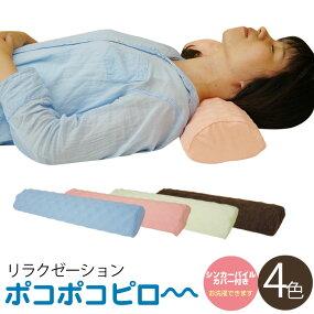 首まくら背中枕腰まくらポコポコピロー(ブルー・ブラウン・ピンク・アイボリー)ぽこぽこクッション
