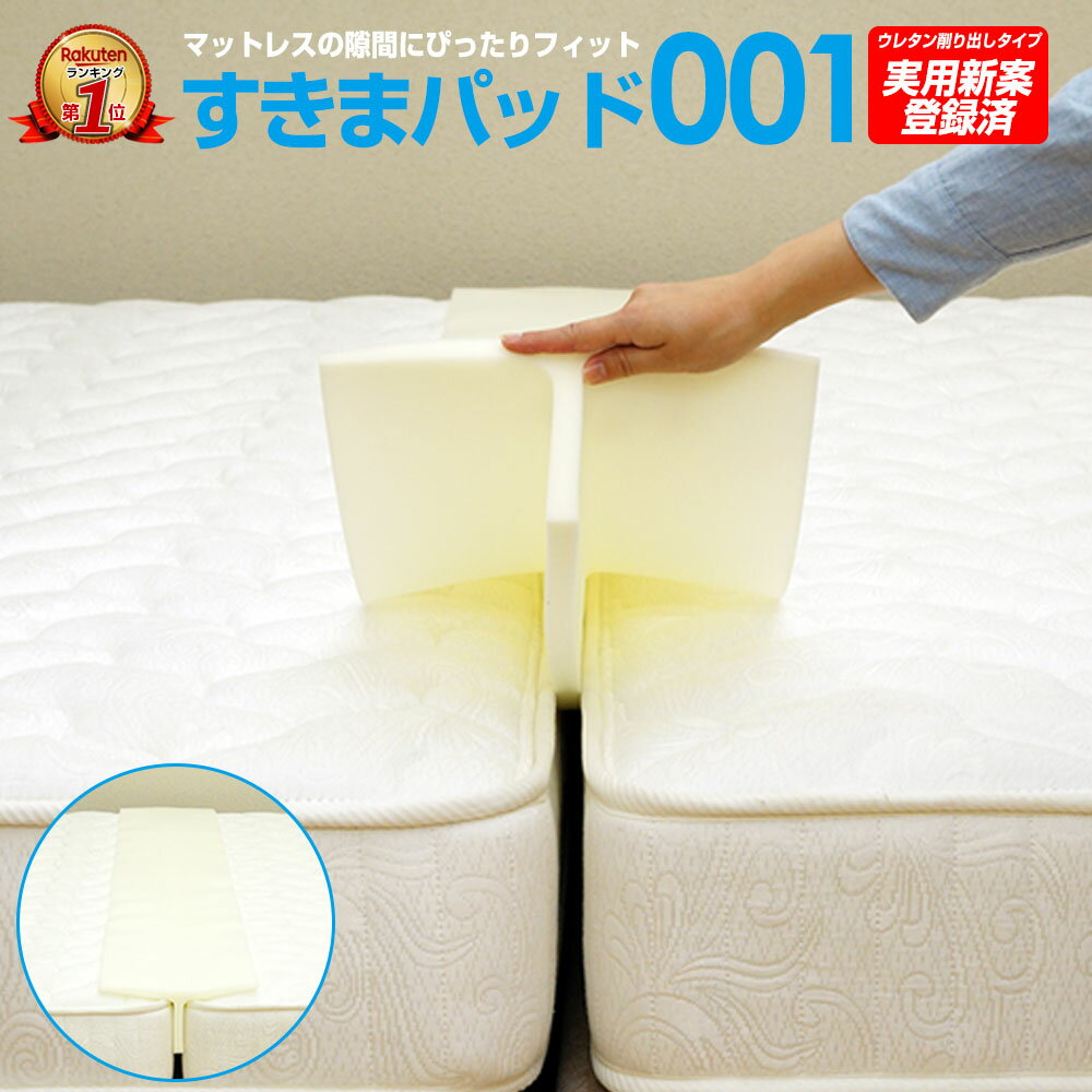 【店内全品10%OFF】すきまパッド ファミリーサイズ 2台のつなぎ目をうめるベッド用すきまパッド すきまスペーサー 段差がなくなる【1年保証】