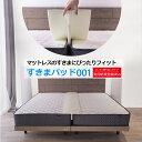 すきまパッド ファミリーサイズ 2台のつなぎ目をうめるベッド用すきまパッド すきまスペーサー 段差がなくなる【1年保証】