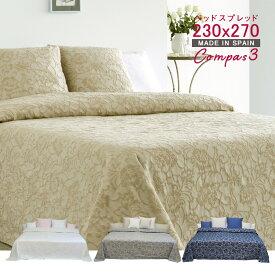 ベッドスプレッド ベッドカバー マルチカバー おしゃれ スペイン製 (230×270)ダマスク柄風 COMPAS