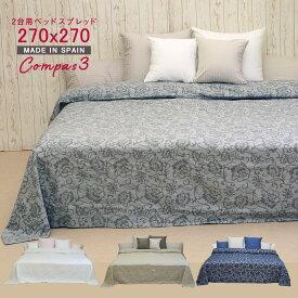 ベッドスプレッド ベッドカバー マルチカバー おしゃれ スペイン製 (270×270)ダマスク柄風 COMPAS