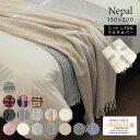ベッドスプレッド ベッドカバー マルチカバー ブランケット スペイン製 150×200 ネパール NEPAL