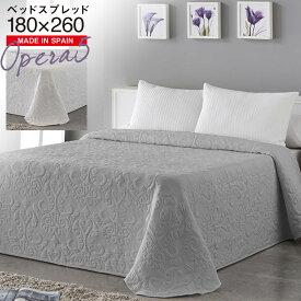 ベッドスプレッド ベッドカバー マルチカバー (180×260) オーナメント ダマスク OPERA