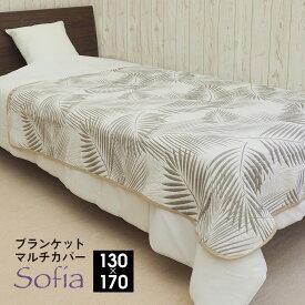 スペイン製 ブランケット 大判 ソフィア (130×170) sofia