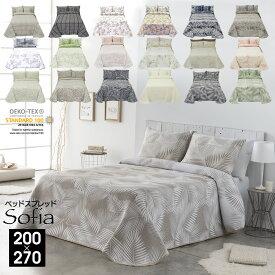 スペイン製 ベッドカバー ベッドスプレッド ブランケット セミダブルベッド トロピカル sofia (200×270cm)